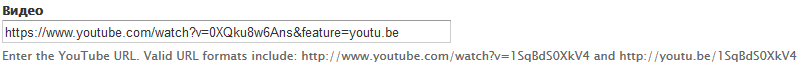 Вставка видео с YouTube в Друпал